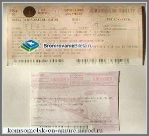 Авіаквиток купити москва хабаровськ