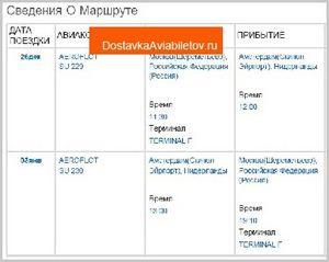 Знижки на авіаквитки хабаровськ москва