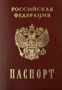 Авіаквиток заміна паспорта