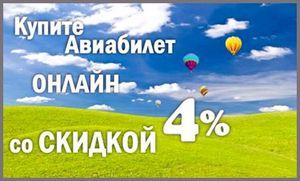 Aviabileti erevan moskva ceni