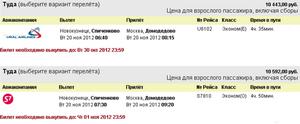 Авіаквитки з Новокузнецька