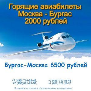 Авіаквитки в Анапу авіакомпанія сибір
