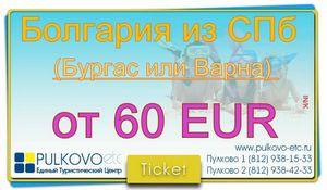 Авіаквитки з спб в Болгарію