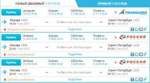 Авіаквитки дешево 24 ru