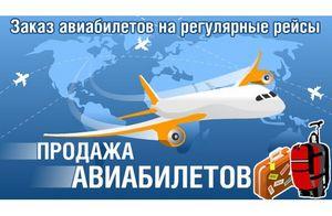 Авіаквитки дешево без націнкі