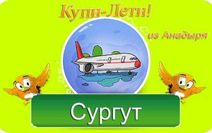 Авіаквитки дешево із Сургута