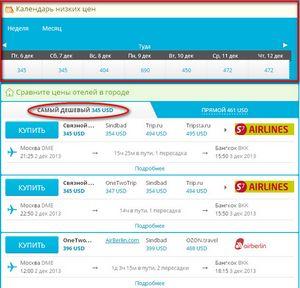 Авіаквитки дешево тайланд
