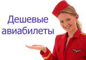 Авіаквитки дешеві авіаквитки