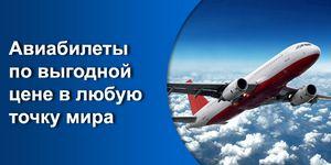 Авіаквитки Кольцово