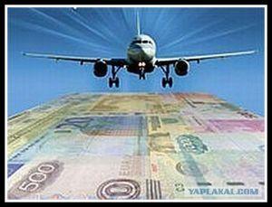 Авіаквитки дорого
