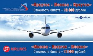 Авиабилеты в сочи из иркутска