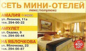 Авіаквитки Яблочкова