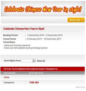 Авіаквитки з Красноярська в пекин