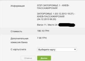 Авіаквитки купити в Україні