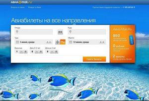 Авіаквитки mail ru