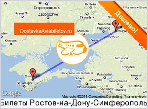Авіаквитки минск Ростові