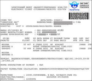 Как сделать электронный билет на самолет