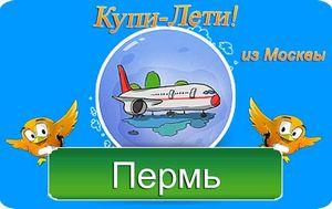 Авіаквитки москва перм