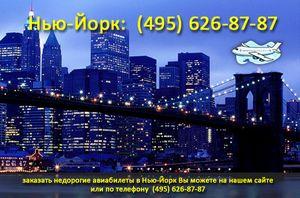Авіаквитки дешево в нью йорк