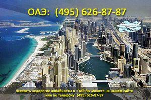 Авіаквитки в ОАЕ