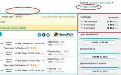 Авіаквитки онлайн авіасейлс