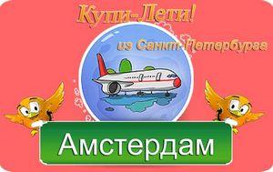 Авіаквитки санкт петербург амстердам