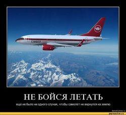 Авіаквитки за президентською програмою