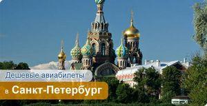 Купити квиток на літак Пулково