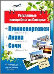 Авіаквитки самара оренбург