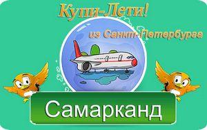 Авіаквитки санкт петербург самарканд