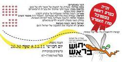 Авіаквитки онлайн одесса тель авів