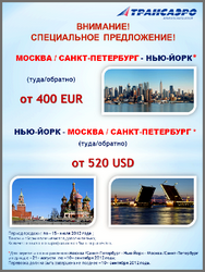 Авіаквитки зі знижкою де купити на москву