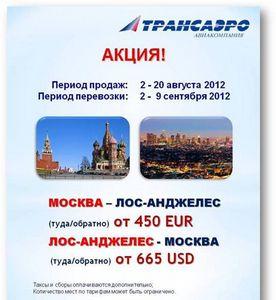 Авіаквитки спецпропозиції Трансаеро