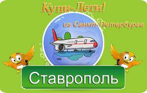 Авіаквитки ставрополь санкт петербург