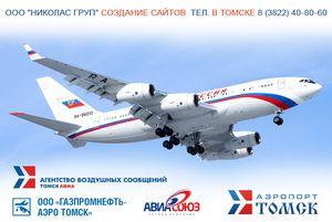 Авіаквитки хабаровськ томск