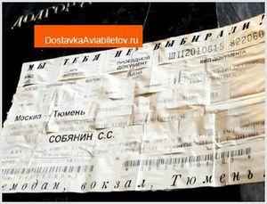 Авіаквитки в москву з Тюмені