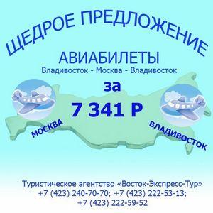 Авіаквитки Владивосток Волгоград
