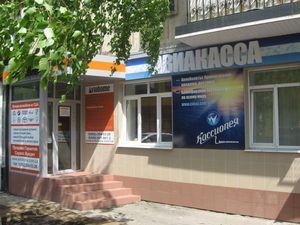 Авіакаси в Донецьку