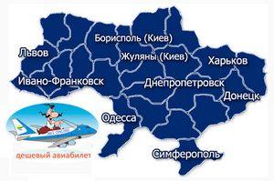 Авіаквитки Україна харків