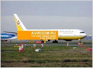 Авіакаси в Нижньому Новгороді