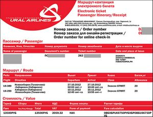 Квитки на літак хабаровськ томск