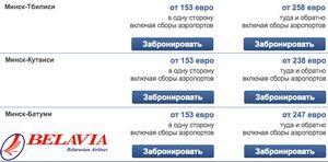 Авіаквитки з Москви в Тбілісі