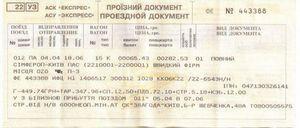 Квитки на літак москва київ москва