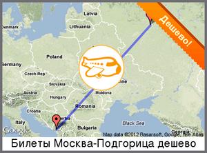 Квитки на літак москва Подгоріца