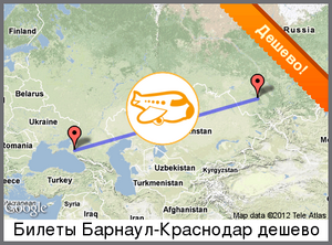 Новосибірськ краснодар авіаквитки