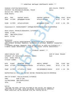Перевірити електронний квиток на літак