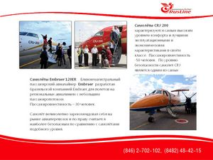 Авіаквитки з Красноярська цавс