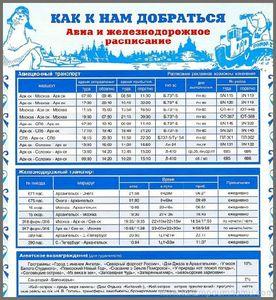 Дешеві авіаквитки в архангельск