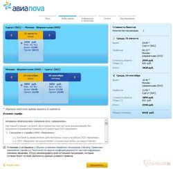 Дешеві авіаквитки з Сургута