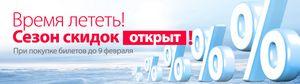 Дешеві авіаквитки хв води москва